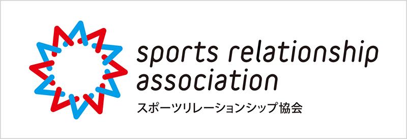スポーツリレーションシップ協会