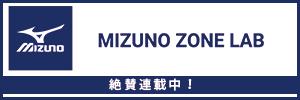MIZUNO ZONE LAB