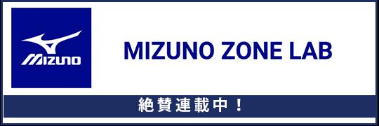 mizunozone