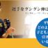 「選手をぐんぐん伸ばす接し方」正智深谷高校平亮太監督トークインタビュー